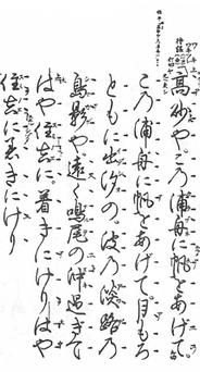 謡曲「高砂」