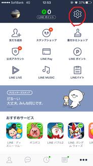 iPhoneのLINE パスコード