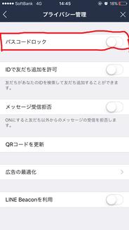 iPhoneのLINE パスコードロック