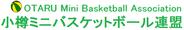 小樽ミニバスケットボール連盟HP