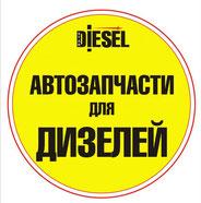 Diesel Star, Дизель Стар, Дизель, Dizel Star, Dizel