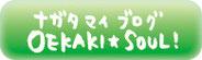 ナガタマイ ブログ OEKAKI SOUL