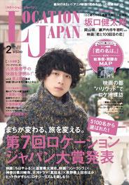 ロケーションジャパン、出版:地域活性プランニング、表紙:坂口健太郎