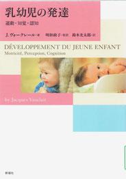 「乳幼児の発達」