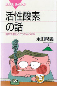 著者:永田親義