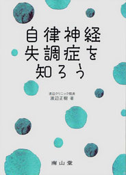 著者:渡辺正樹