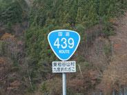 酷道439号線