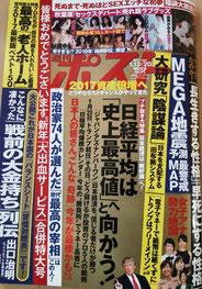 平成29年1月5日号の週刊ポスト