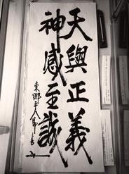 我孫子市「近隣センターふさの風」のロビーには日本海開戦の際の気象予報の功績に対し、岡田武松博士に贈呈された東郷平八郎元帥の書(レプリカ)が展示されています。何度拝見しても、身が引き締まる想いです。