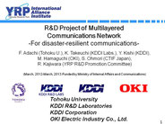 台湾で開催された東北大・NICT・ITRI災害通信に関する合同ワークショップで報告されたプロジェクト
