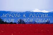 Любовь к России делает нас всех сильнее!