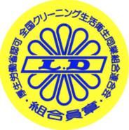 田辺クリーニングは、クリーニング生活衛生同業組合に加盟しているクリーニング店です。