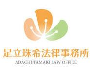 足立珠希法律事務所のロゴ(梨の花のモチーフ)
