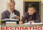 Школьные репетиторы вашим деткам - БЕСПЛАТНО !