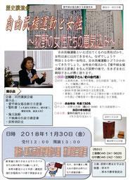 江刺昭子講演会「自由民権運動と女性」2018年11月30日