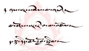 Calligraphie tibétaine style Khyug - http://www.mystic-tibetan-calligraphies.com