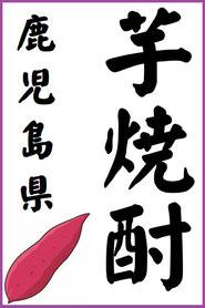 芋焼酎(鹿児島県)