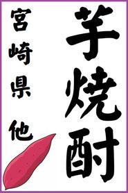 芋焼酎(宮崎県 他)