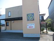 錦町の事務所