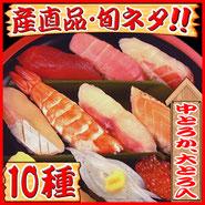 宅配寿司 おまかせセット