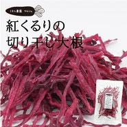 ミモレ農園 農薬不使用 着色料・保存料不使用 「紅くるり大根の切り干し大根」