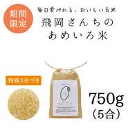 毎日食べれる、美味しい玄米 特殊3分づき「飛岡さんちのあめいろ米」