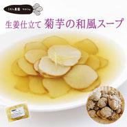 ミモレ農園 無添加 お野菜を食べるスープ 「生姜仕立て 菊芋の和風スープ」