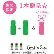 【期間限定】 「ひのき葉精油」2本ご購入で 同量1本プレゼント☆