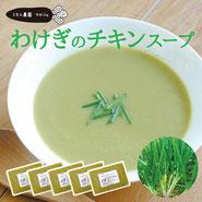 ミモレ農園 無添加・無着色・保存料不使用 お野菜を食べるスープ「わけぎのチキンスープ」