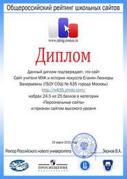 Сайт высокого уровня! Диплом Общероссийского рейтинга школьных сайтов (Зима 2015 г.)