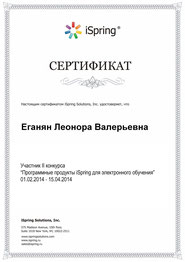 Сертификат от разработчика программных продуктов iSpring (2014 г.)