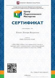 Сертификат от Центра педагогического мастерства, удостоверяющий работу в качестве члена жюри муниципального этапа ВОШ по искусству (МХК) (2015 г.)
