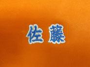楷書体(フチ刺繍)