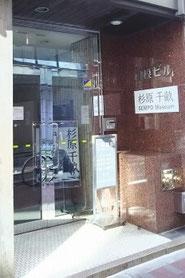 Chiune Sugihara Sempo Museum