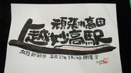 北陸新幹線 平成27年3月14日開業!上越妙高駅