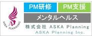 アスカプランニング,Asuka Planning,Asuka,Planning