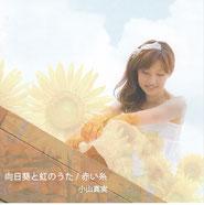 向日葵と虹のうた / 赤い糸 / 小山真美