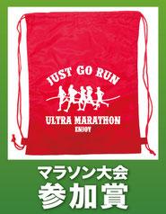 使用例/マラソン大会/スポーツイベント/参加賞