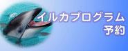 イルカプログラム予約バナー