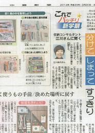 江川佳代 整理収納コンサルタント 20140330 中国新聞 これでバッチリ新学期