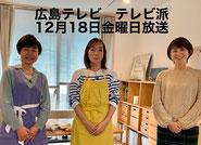 江川佳代 整理収納コンサルタント 広島テレビ  「テレビ派」