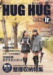 江川佳代 整理収納コンサルタント 20110101 HUG HUG  子供部屋特集①