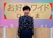 江川佳代 整理収納コンサルタント NHKひろしま  「お好みワイドひろしま」
