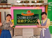 江川佳代 整理収納コンサルタント テレビ新広島  「ひろしま満点ママ」