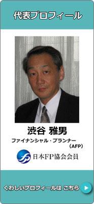 渋谷雅男プロフィール