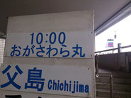 東京10:00発もこれで最後です。