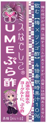 ミスなでしこⓇ【Y】umeぷら酢ラベル
