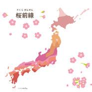 関西の桜の名所