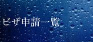 ビザ申請各種「認定・変更・更新・永住・資格取得」などのご案内ページ・【ビザカナ相模原】神奈川県相模原市南区・申請取次行政書士・国際渉外業務・入管申請手続き専門・入管申請代行