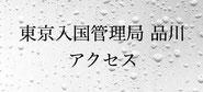 神奈川・東京の在留資格ビザ申請は東京入国管理局管轄です。相模原市南区の外国人在留資格ビザ・帰化申請サポート専門行政書士事務所【ビザカナ相模原】がお客様の代わりに入管に申請を代行します!